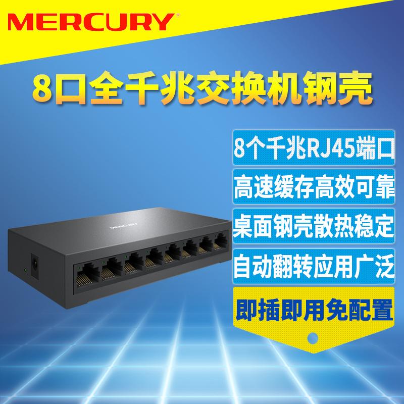 12月02日最新优惠mercury /水星sg108d网线分线器