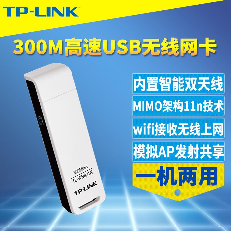 TP-Link 300M USB无线网卡笔记本台式机电脑wifi信号接收器无线上网外置模拟AP发射器局域网共享手机热点连接