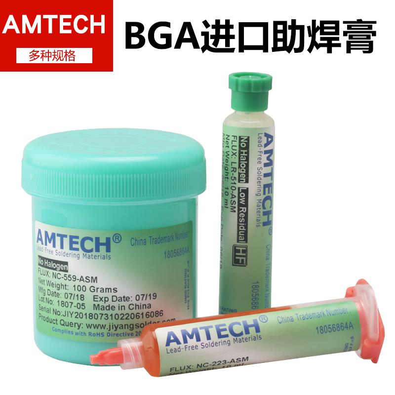 美国AMTECH助焊膏NC-559-ASM 223 BGA助焊膏AMT助焊剂焊锡膏焊油
