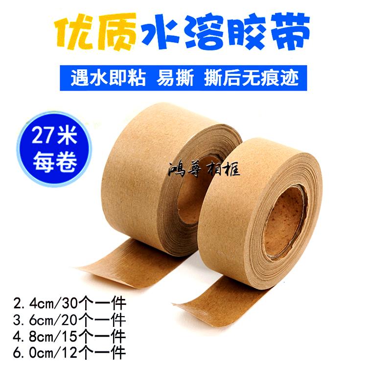 Влажная бумага для воды кожаный Бумажная лента 2,4 см 3,6 см 4,8 см толстая 2cm