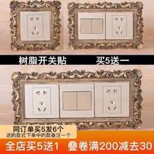 美式复古树脂开关贴墙贴保护套客厅简约现代双三开插座面板装饰贴