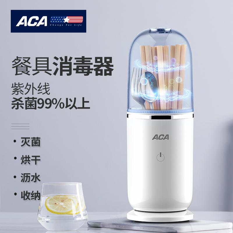 ACA / North American electrical appliances household drying antibacterial chopsticks tableware sterilizer UV sterilizer