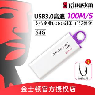 金士顿 U盘64GU盘定制 USB3.0 DTI G4优盘64G个性创意高速U盘女生