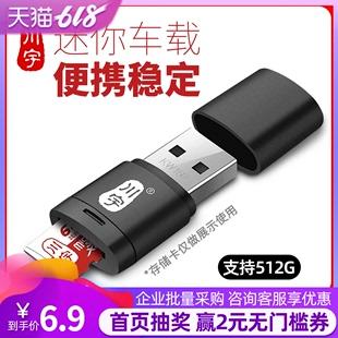 小型mini读卡器 TF卡小卡读卡器 存储SD 川宇 手机内存卡 Micro