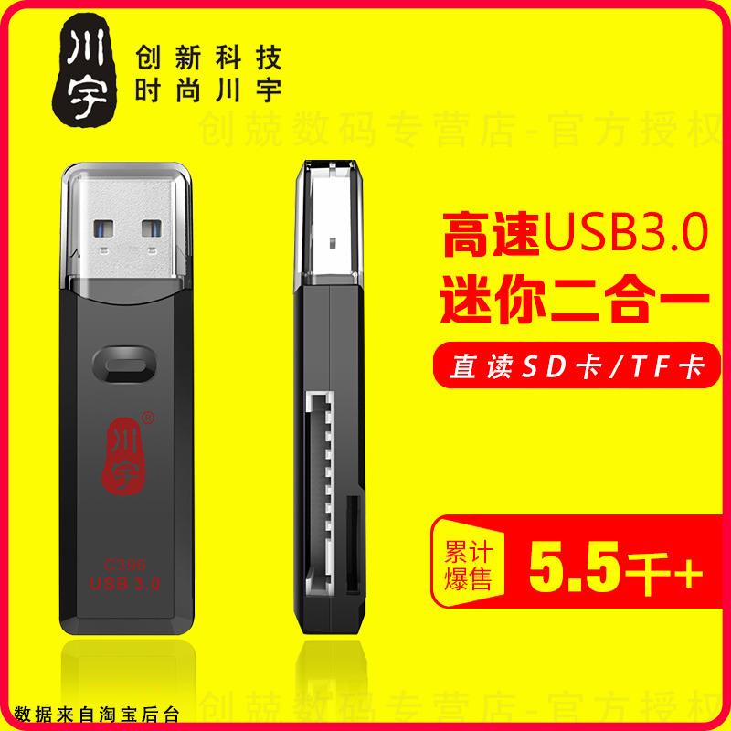 川宇  tf卡 sd卡读卡器 迷你二合一 usb3.0 2.0高速多功能读卡器