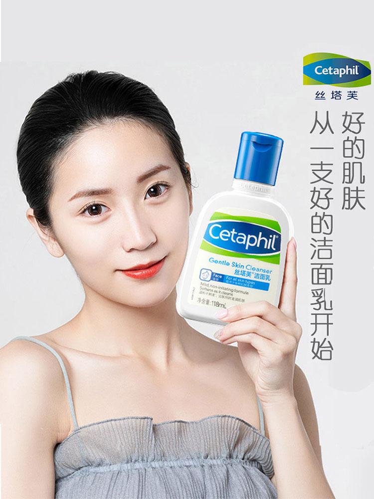 Cetaphil/丝塔芙洁面乳温和洗面奶保湿润肤霜女身体敏感肌肤118ml 券后39.0元包邮