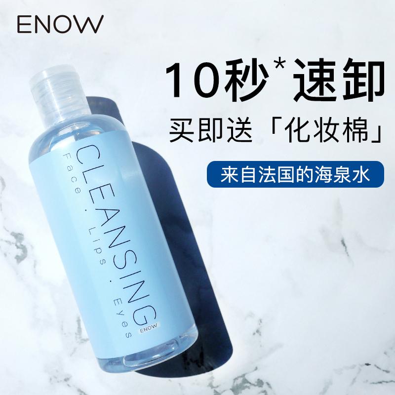 ENOW卸妆水脸部温和清洁无刺激学生眼唇卸妆液女大小瓶装便携小样