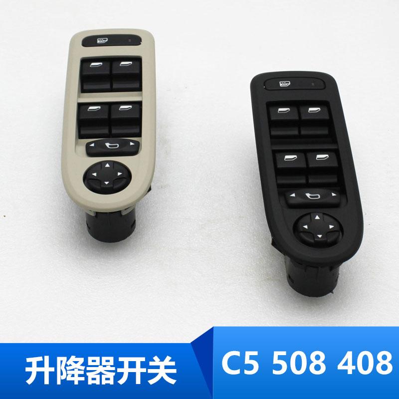 适配标致408右前后门升降器按钮C5标志508汽车左门玻璃升窗器开关