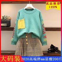 高档2020新款加肥加大码女装冬毛衣裙两件套装宽松显瘦150斤遮肚