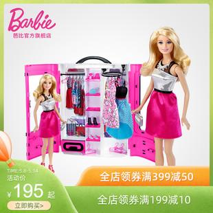 芭比娃娃Barbie梦幻衣橱手提礼包女孩公主换装生日礼物儿童玩具