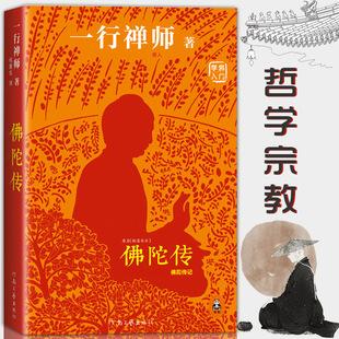 佛陀传 一行禅师著 故道白云 全世界影响力大的佛陀传记 佛学初学者爱好者入门书哲学宗教读物佛学佛教信仰修心修行读物西藏生死书