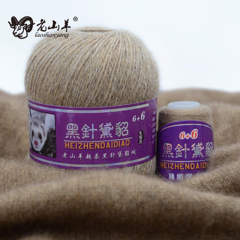 老山羊黑针黛貂6+6手编中粗长貂绒毛线羊绒毛线正品中细围巾毛线