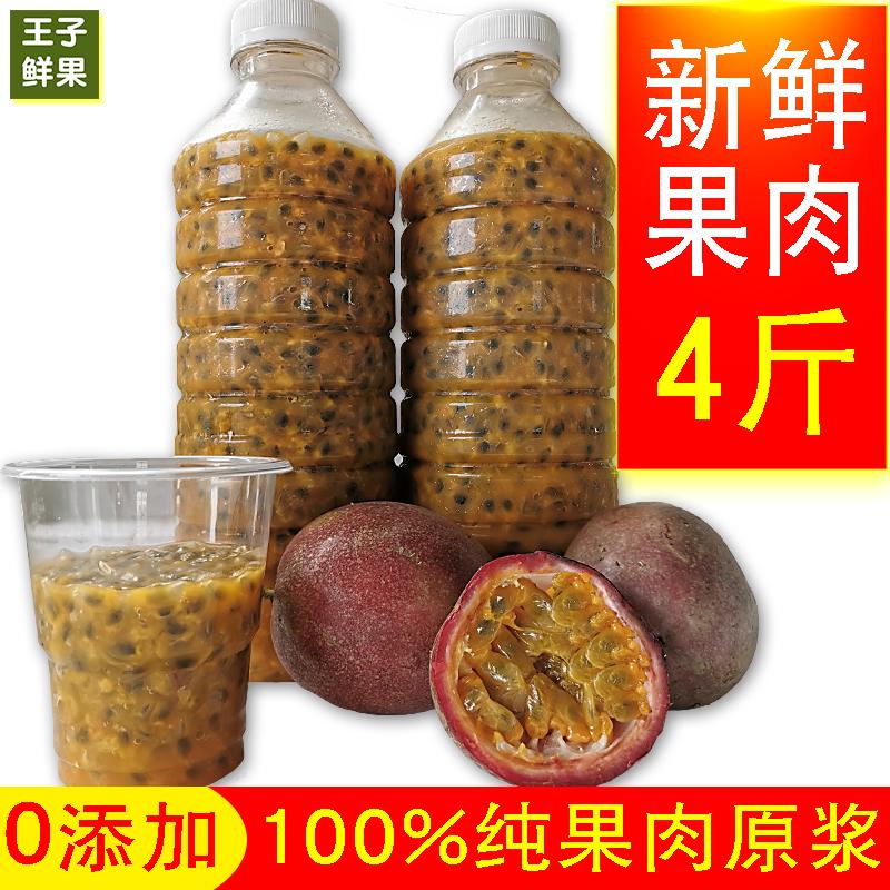 假一赔三广西新鲜百香果酱百香果肉百香果果酱冷冻百香果汁原浆现挖4斤