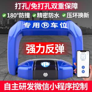 皇驰汽车蓝牙电动智能遥控车位锁