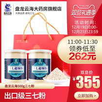 Panlong Yunhai 37 Powder 37 Authentic Play Powder Wenshan non-special wild Yunnan ultrafine Powder 37 Powder 500g