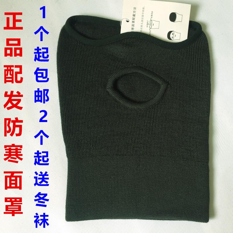 包邮配发正品07防寒面罩羊毛保暖面罩加厚防风头套徒步骑行面罩