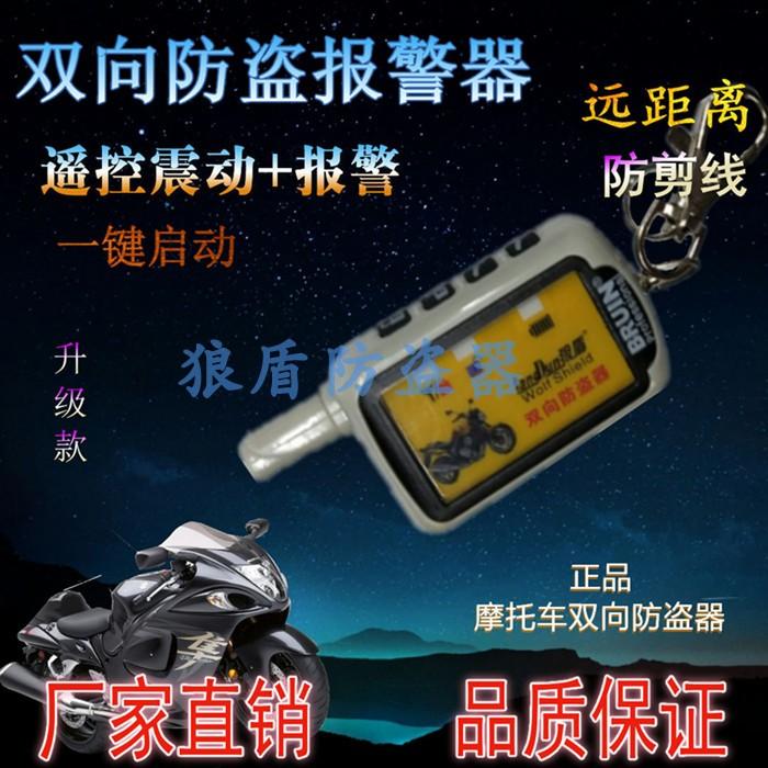 摩托车防盗报警器一键启动 铁将军遥控振动剪线12v暗锁双向电熄火