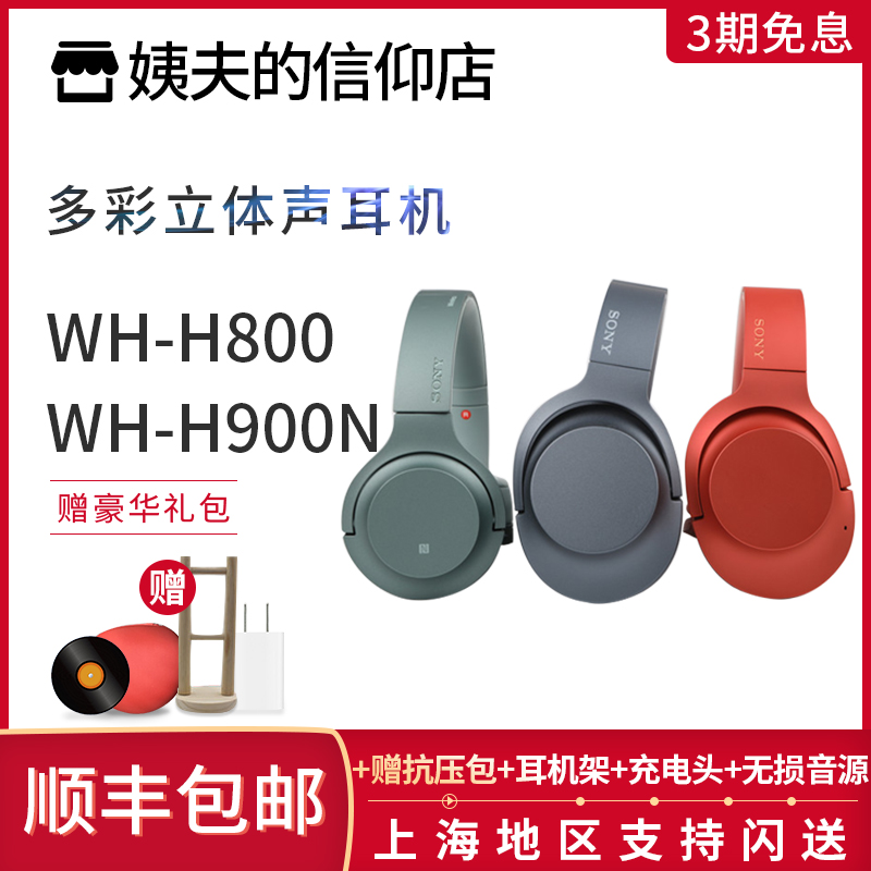 【限时特价】Sony/索尼 WH-H800WH-H900N 头戴立体声蓝牙降噪耳机