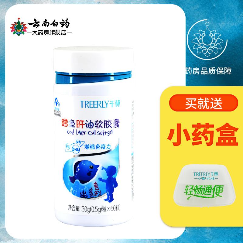 千林鳕鱼肝油软胶囊60粒 维生素AD DHA EPA 新老包装随机发,可领取10元天猫优惠券