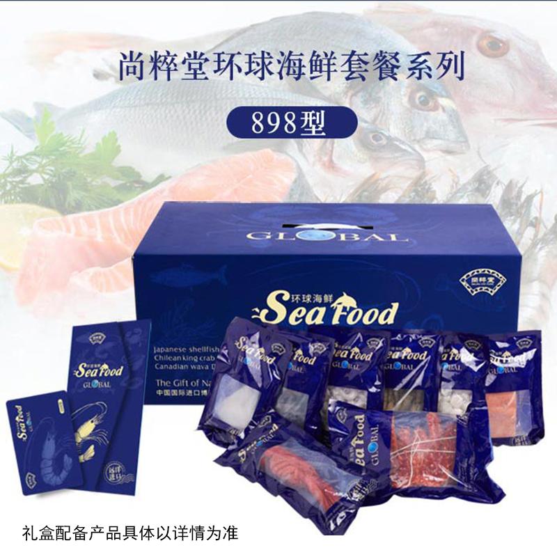 [卡券]尚粹堂海鲜大礼包礼盒装898型年货团购采购置办购物礼品卡