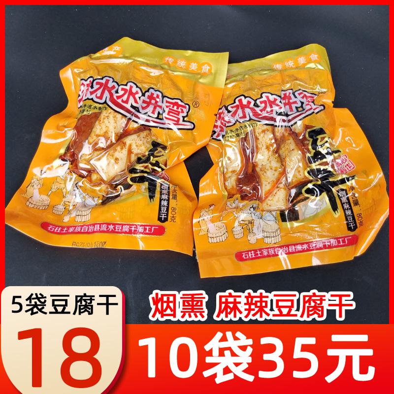 重庆石柱土特产流水水井弯豆腐干麻辣味烟熏豆干小吃休闲零食品