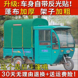 电动三轮车雨布车棚雨篷三轮车车篷遮阳棚挡风蓬加厚防水雨棚
