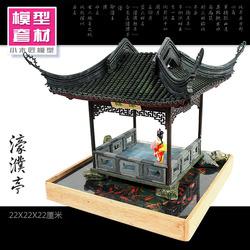 濠濮亭 小木匠1:25苏州园林木质拼装材料包木制古建筑模型DIY小屋
