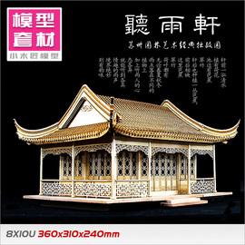 听雨轩 小木匠1:25苏州园林木制古建筑模型中式仿古拼装材料包