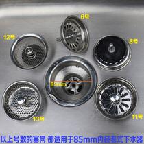 不锈钢水池下水塞子洗碗盆水槽过滤网过滤器储水盖塞头堵漏藤巢
