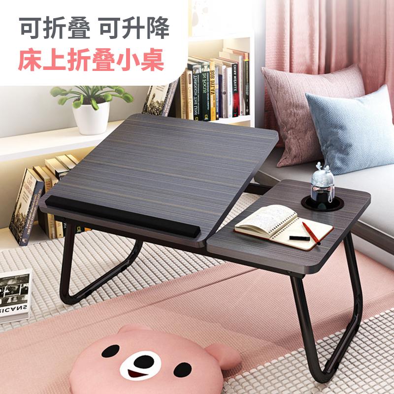 床上笔记本电脑可折叠家用小桌子评测参考