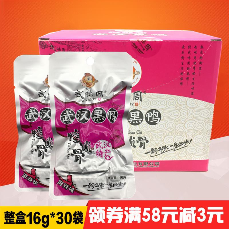 武汉黑鸭武味周鸭锁骨麻辣味熟食湖北武汉特产休闲小零食整盒30袋
