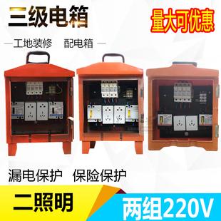 工地临时用电箱配电箱三级箱量大 220V五眼插座户外防雨 包邮 照明