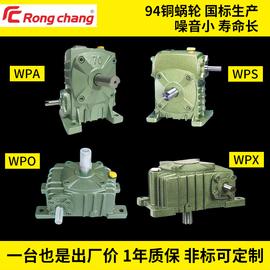 蜗轮蜗杆减速机 WPA WPS WPO WPX减速器减速箱齿轮箱变速箱小型图片