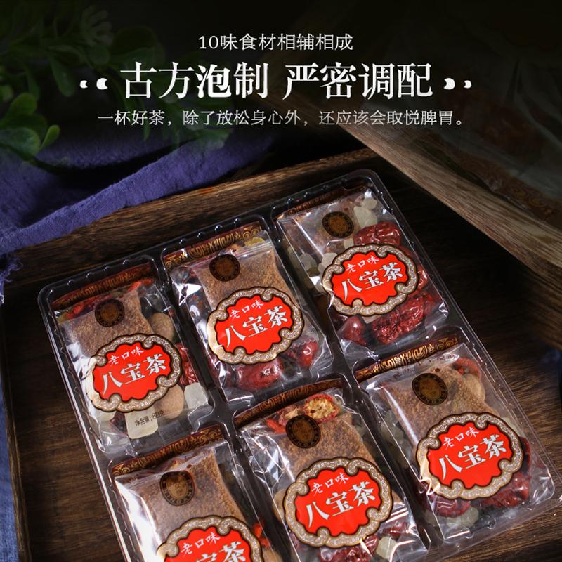 传统老口味八宝茶宁夏银川盖碗茶青海特产三炮台茶兰州玫瑰酱袋装