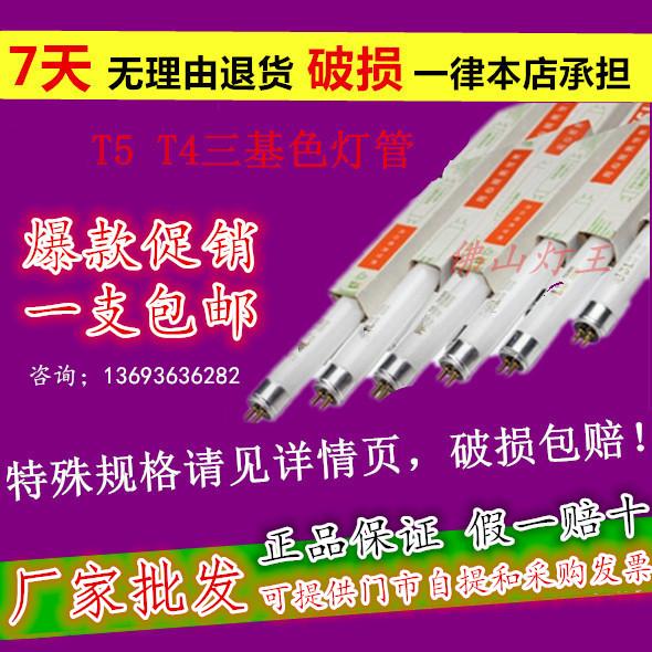 T4T5 лампа три база день свет долго статья хорошо зеркало фара трубка 6W8W12W14W16W20W21W22W24W28W
