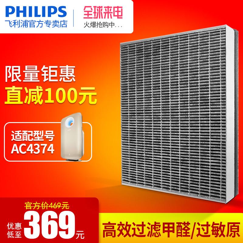 飞利浦空气净化器过滤网AC4374原装适配滤芯FY3047除甲醛过敏原