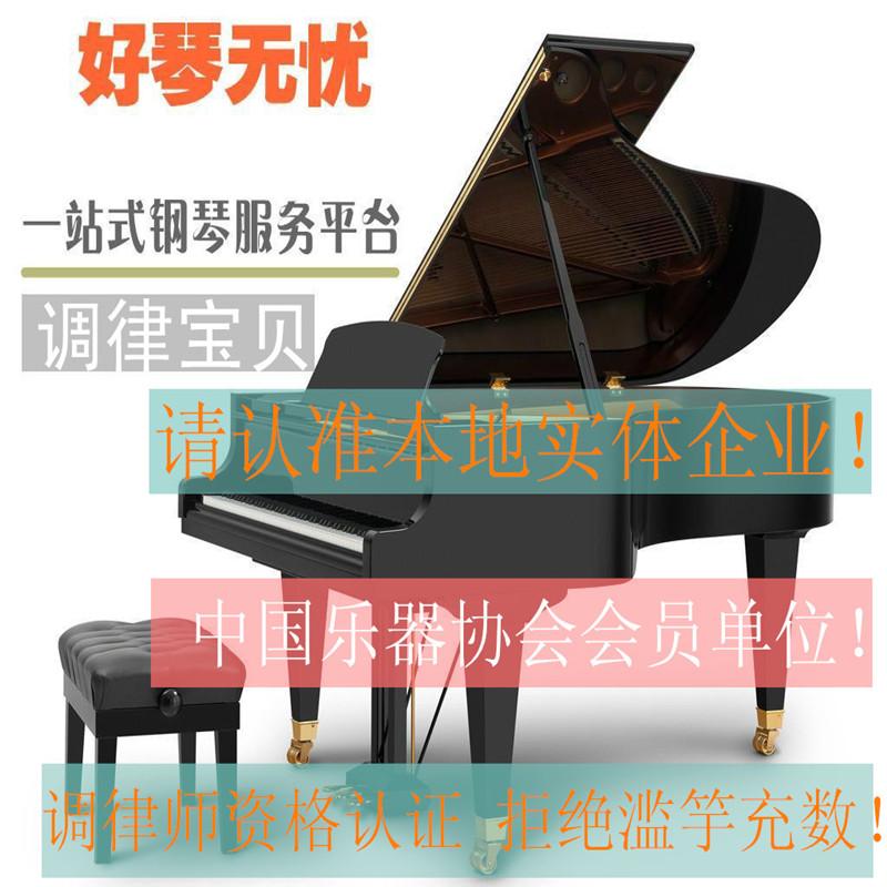 成都钢琴调音调律维修 成都调律调音师上门 钢琴调律调音维修上门