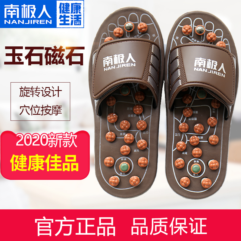 Antarctic Taiji Massage Slippers Acupoint Foot Therapy Shoes Indoor Household Slippers for Men and Women