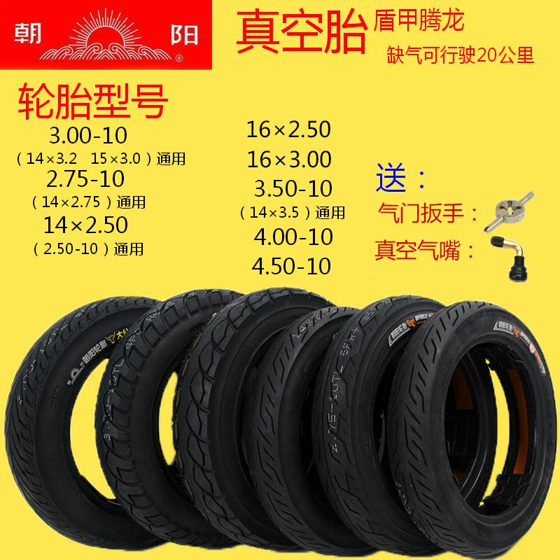 朝阳电瓶电动车真空胎2.75/3.50/4.00/3.00-10外轮胎16/14×2.50