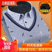 Winter Holiday Two Warm Shirts Plush Thickened Men's Long Sleeve Shirts Sleeve Sleeve Leisure Knitted Shirt Pullovers