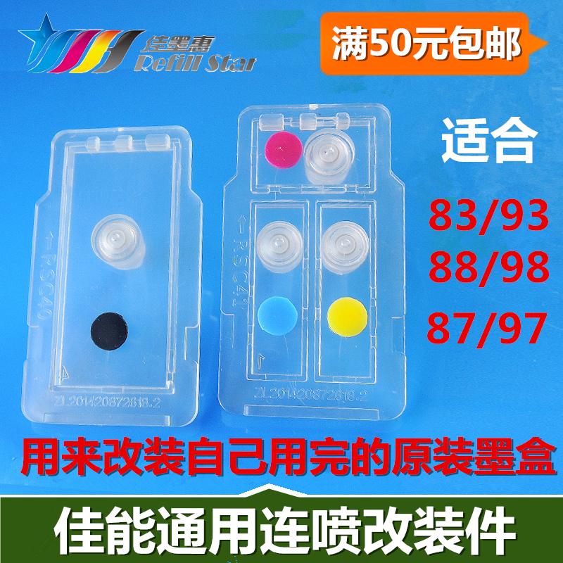 佳能E568墨盒改装件 连喷适合PG-87 CL-97墨盒 88/98 83/93改装件