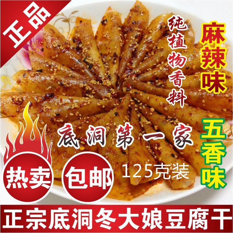 12月02日最新优惠四川宜宾特产底洞冬大娘豆腐干麻辣片香辣条五香豆干豆皮小吃零食