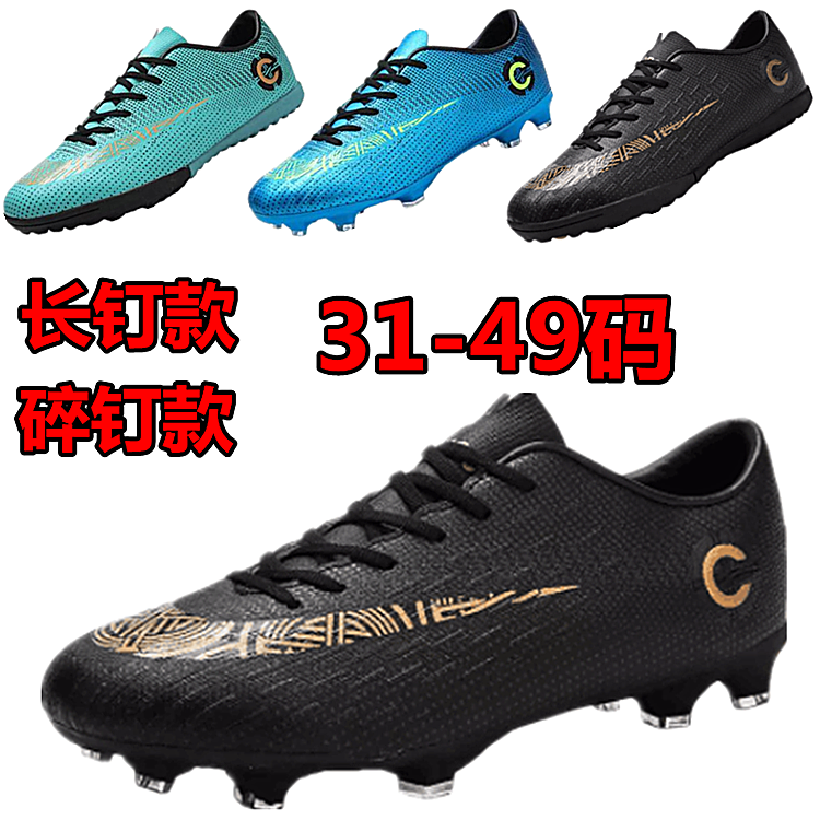 Large high and low top football shoes c Luo assassin broken nails mens and womens 46 childrens 47ag long nails 48 students 49 training shoes