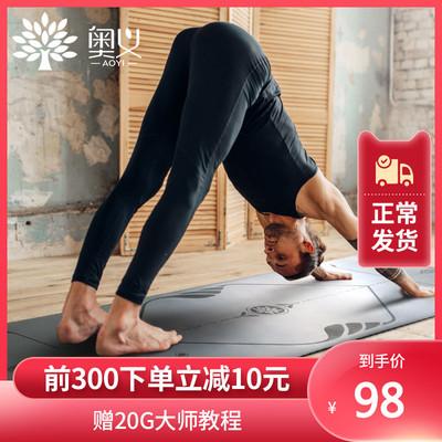 奥义瑜伽垫防滑天然橡胶土豪专业初学者垫家用女男士健身垫瑜珈垫