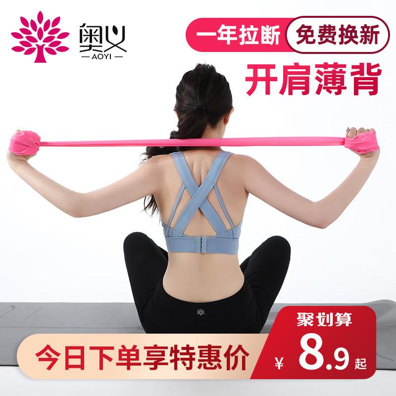 瑜伽弹力带男女士健身拉力带开肩训练阻力带翘臀练肩膀背部拉伸带