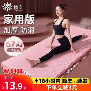 【买一赠三】奥义加厚加宽无味健身瑜珈垫