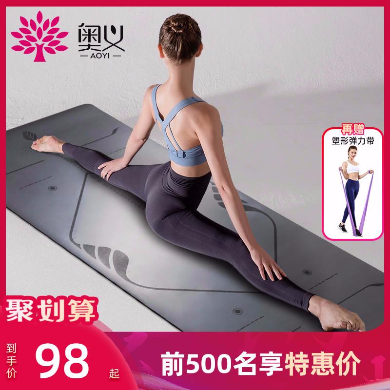 奥义瑜伽垫防滑天然橡胶初学者地垫