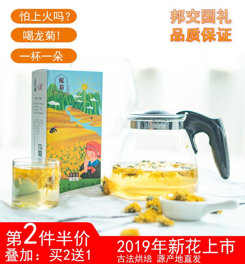 菊の花のお茶の李晨竜菊桂林2019新龍菊の年物の贈り物のお茶人の除草の家庭は30グラムの箱を詰めます。