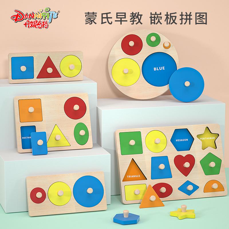 蒙氏早教益智玩具1一2岁半宝宝形状配对嵌板手抓板拼图幼儿童积木