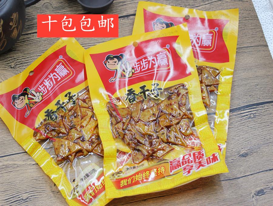 十包包邮湖南特产包装步步为赢香辣香干子豆腐干有嚼劲即食零食